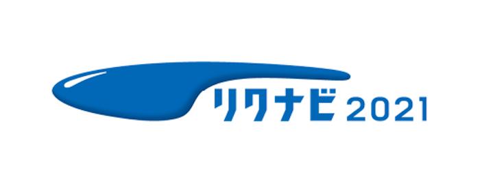 rikunabi2021-1.jpg